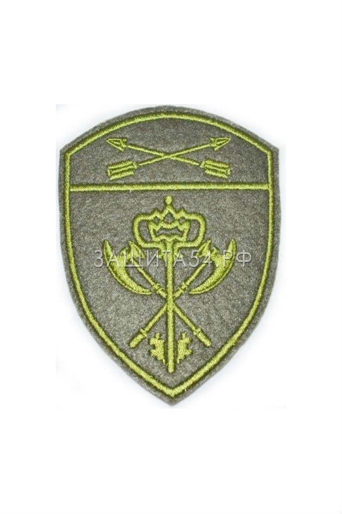 Шеврон вышитый НГ Обеспечения деятельности СФО полевой